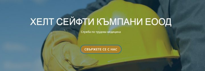 Health Safety Company