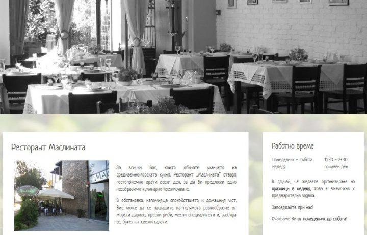 Ресторант Маслината