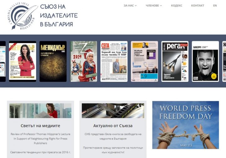 Съюз на издателите в България