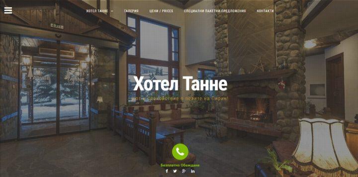 Хотел Танне
