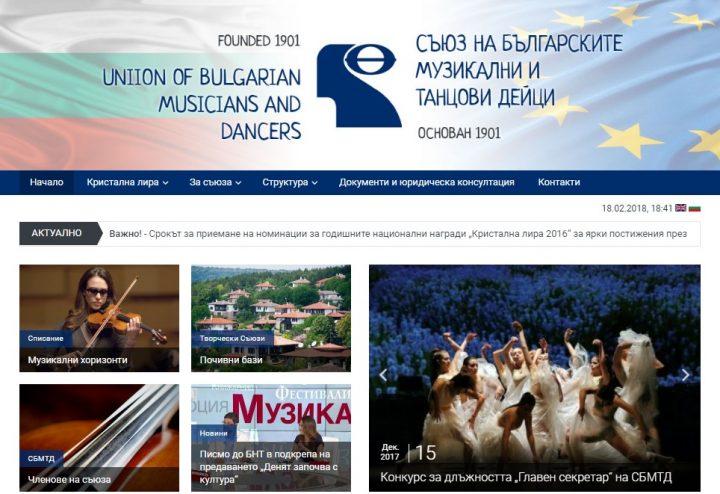 Съюз на българските музикални и танцови дейци