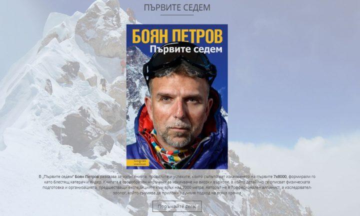 Боян Петров
