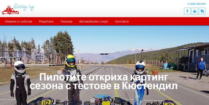 Karting.bg