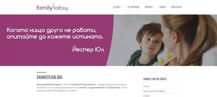 FamilyLab Bulgaria