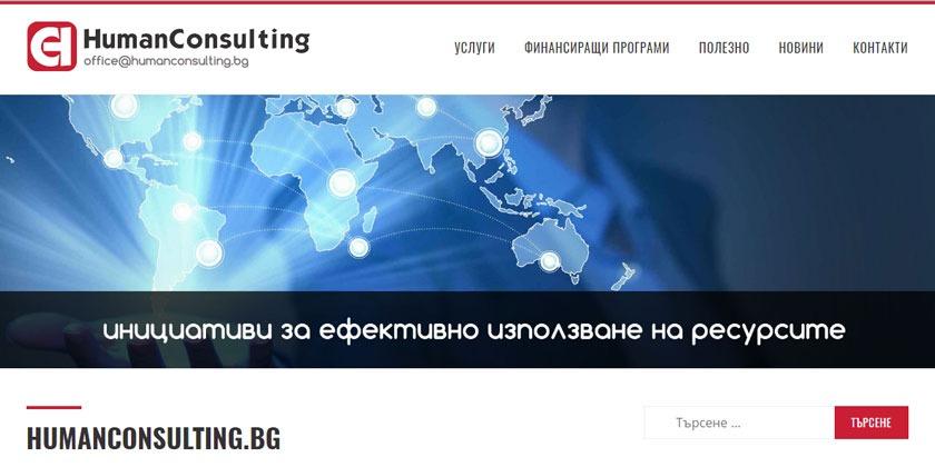 HumanConsulting.bg