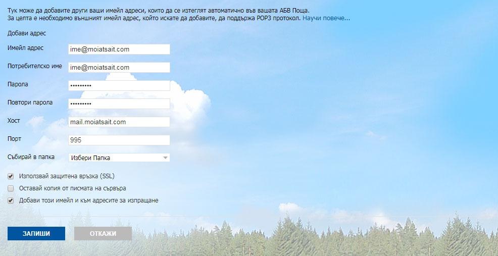 Как да проверявам служебна поща през АБВ?