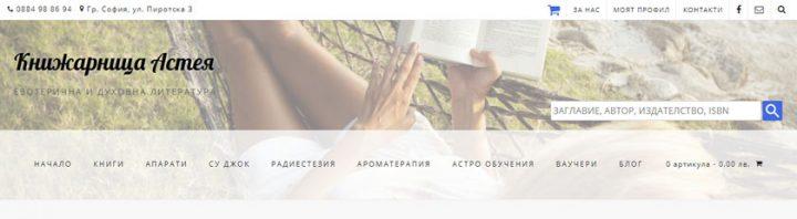 Онлайн книжарница Астея