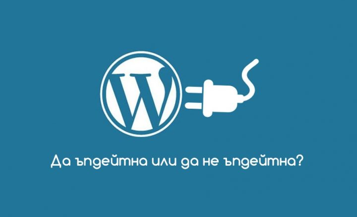 Обновяване на уебсайт на WordPress - за и против