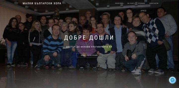 Малките български хора