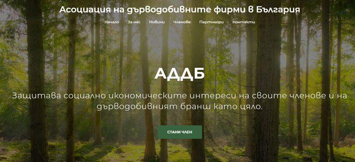 Асоциация на дърводобивните фирми в България