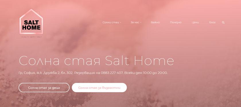 Salt Home