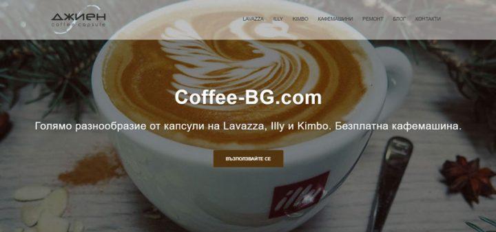 Coffee-bg.com