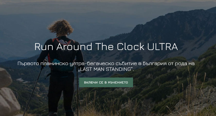 Trail or Ultra