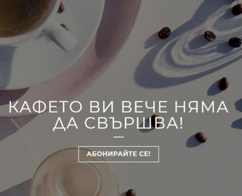 HomeOfficeCoffee.bg